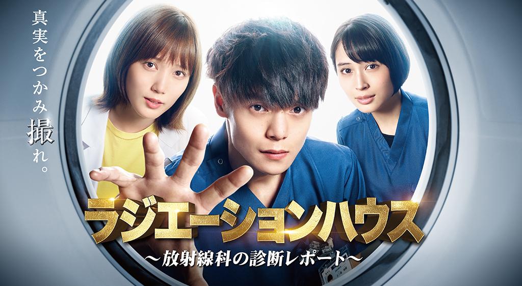 ラジエーションハウスドラマ動画を無料視聴。pandora/dailymotionは?